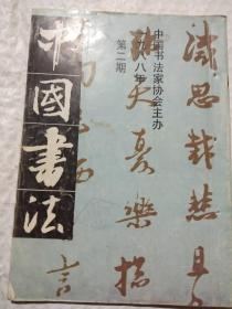 中国书法 1988年第2期