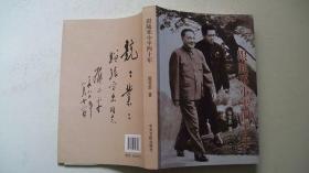 2015年中央文献出版社出版《跟随邓*平四十年》一版一印精装(著者签赠本)