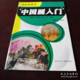 中国画入门