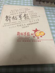 纪念《解放军报》创刊60周年