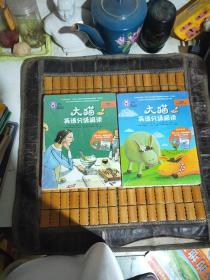 大猫英语分级阅读【六级1、2两套合售 全新未开封】(适合小学四.五年级)