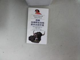 西藏珍稀野生动物野外识别手册
