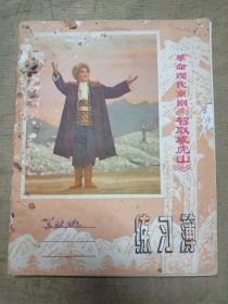 革命现代京剧《智取威虎山》 练习簿