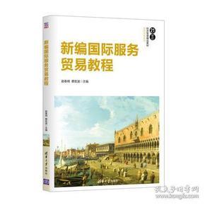 新编国际服务贸易教程