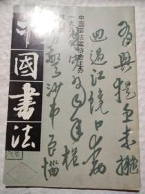 中国书法   1988年第4期