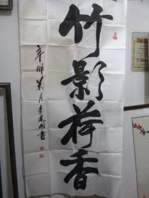 河南省书协会员李建国作品《竹影荷香》