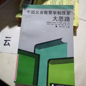 中国义务教育学制改革大思路