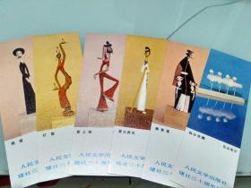 人民文学出版社建社三十周年纪念书签(六枚不重样)