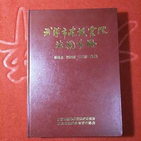 武汉市建设管理法规手册