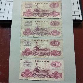 第三套人民币一元 4张合售(2罗)壹圆