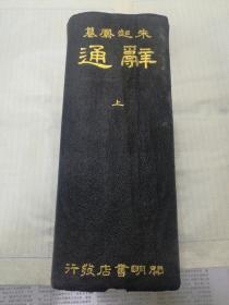 辞通 朱起凤(上册) 民国精装版