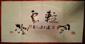 【保真】知名书法家道不远人(杨向道)作品:风轻云淡