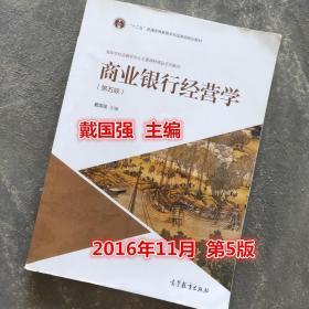 二手正版 商业银行经营学 第五版 戴国强 高等教育出版社 9787040459449