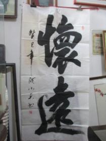著名书法家,河南省书协会员顾小天行书作品《怀远》