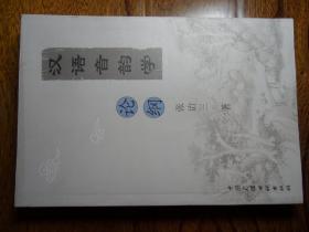 汉语音韵学论纲