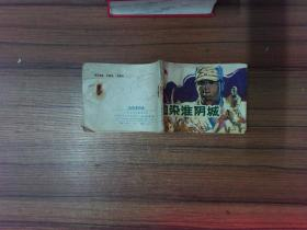 连环画 :血染淮阴城