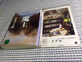 日文原版   魔王 【伊坂幸太郎