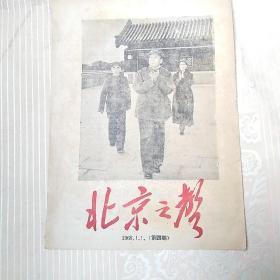 文革期刊——北京之声1968.1.1(第四期)封面:林彪江青