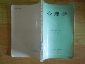 心理学 伍棠棣 等 主编 82年第2版