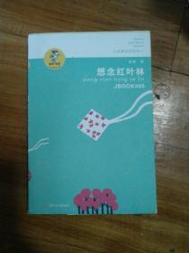 """""""我喜欢你""""金波儿童文学精品系列:想念红叶林(注音版)"""