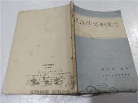 谈谈学写钢笔字 庞中华编写 天津人民美术出版社 1980年7月 32开平装