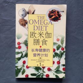 欧米伽膳食:长寿健康的营养计划