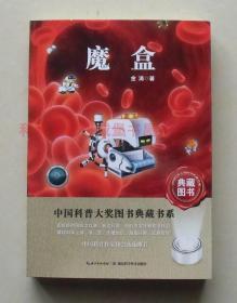 【正版现货】中国科普大奖图书典藏书系:魔盒 金涛 著