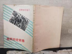 文艺理论丛书:艺术史的问题(中华民国二十六年四月)