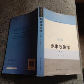 刑事政策学(新版)【5-3】