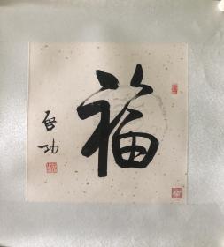 (3周年店庆优惠,买3幅加送1幅。)北京 启功题字 ,省诗词学会会长收藏作品流出,画面有收藏章,介意慎购。