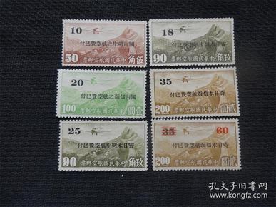 民国华中加盖日元改值航空票第1,2组6枚全