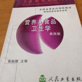 营养与食品卫生学