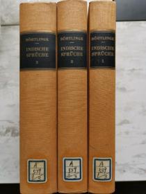 德国19世纪梵文学者布特宁格Otto Bohtlingk的三卷本《Indische Spruche: Sanskrit Und Deutsch》 日本著名佛教大学龙谷大学藏书,布面精装