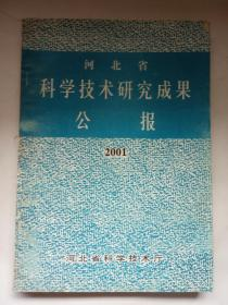河北省科学技术研究成果公报  (2001年)