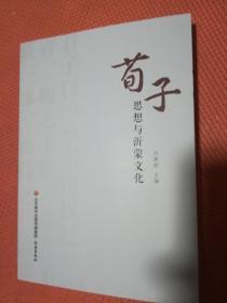 荀子思想研究,荀子思想与沂蒙文化(保全新包正版)