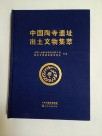 中国陶寺遗址出土文物集萃  (精装)  正版现货    库存书   未阅