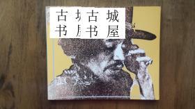 珍本,《摇滚音乐史中最伟大的吉他手吉米·亨德里克斯的诗歌》黑白插图,1986年出版