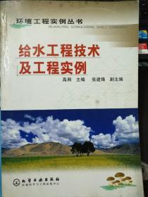 给水工程技术及工程实例/环境工程实例丛书