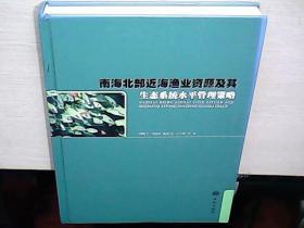 【正版非二手未翻阅】 南海北部近海渔业资源及其生态系统水平管理策略