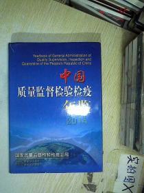 中国质量监督检验检疫年鉴  2014