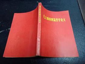 毛主席的四篇哲学论文  64开本平装