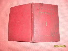 中华人民共和国劳动保护法规汇编1(应是50年代印)