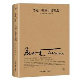文学名家名著:马克吐温小说精选(2018新版,与欧亨利、莫泊桑、契诃夫并称四大小说之王)