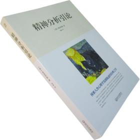 精神分析引论 弗洛伊德 心理学书籍 正版现货