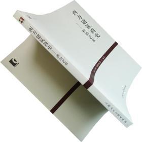 西方建筑简史 拱的艺术 书籍 建筑艺术 库存书