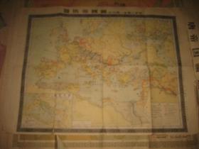 罗马帝国图(公元第一至第三世纪)1952印