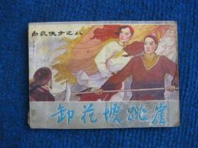 【连环画】白衣侠女之八:御花坡跳崖