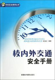 学校安全教育丛书--校内外交通安全手册