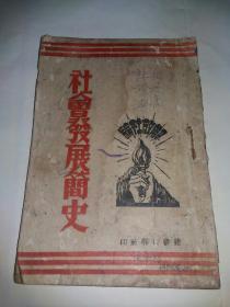 《社会发展简史》建设日报,1948年版