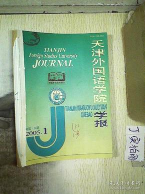 天津外国语学院学报 2005 1-3  3本自制合订合售